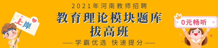 河南教育理论试听.jpg